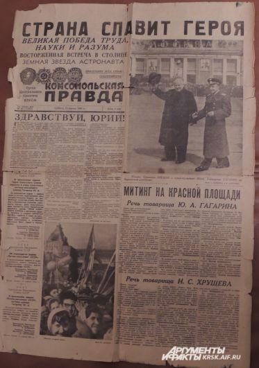 Статья советских журналистов о первом полёте в космос.