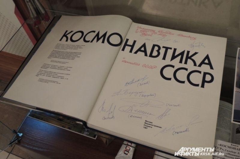 Автографы В. А. Ляхова, Г. Т. Берегового, Ю. Н. Глазкова, Л. С. Дёмина, А. А. Волкова.