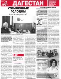 АиФ-Дагестан Утомленные голодом