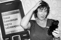 На сегодняшний день самыми распространенными видами мошенничества в Югре являются обманы по телефону.