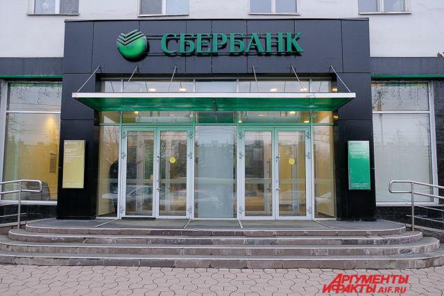 Адрес банка волго-вятский банк пао сбербанк