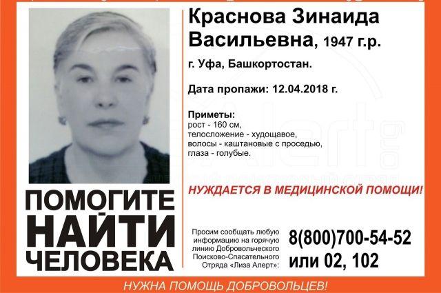 ВУфе родственники разыскивают бесследно пропавшую 71-летнюю Зинаиду Краснову