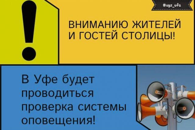 Нет бункеров приЧС. ВБашкирии проверят систему оповещения гражданской обороны