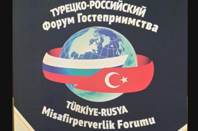 В Анталии проходит первый российско-турецкий форум гостеприимства.