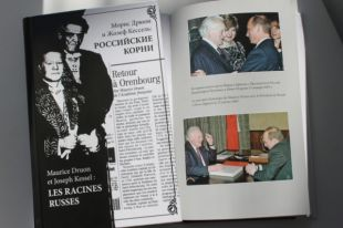 В Москве представят книгу знаменитых французских писателей об Оренбуржье.