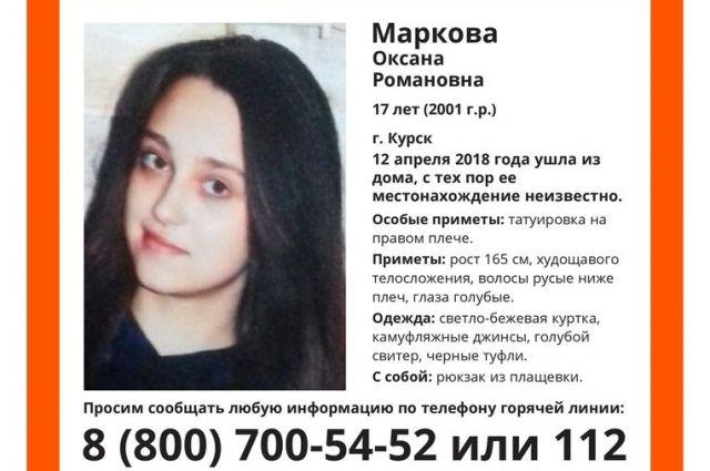 ВКурске пропала 17-летняя Оксана Маркова