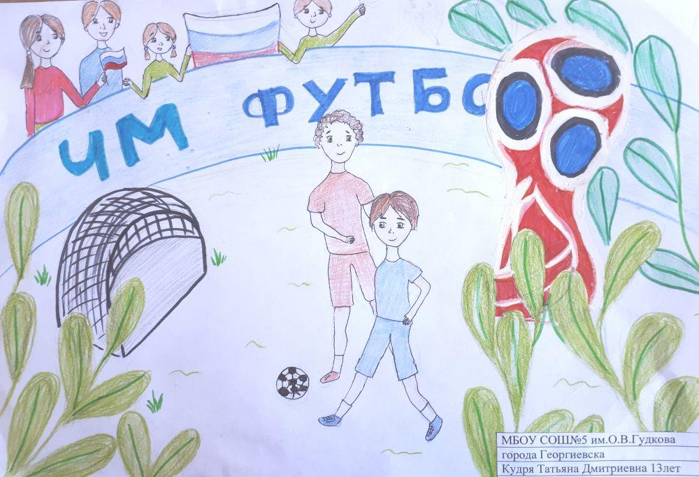 Кудря Татьяна, 13 лет, Георгиевск