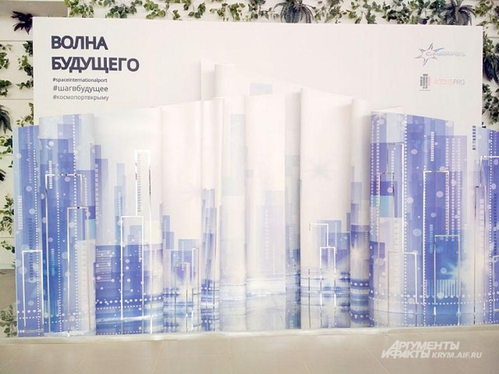 Аэропорт «Симферополь». Фотозона «Волна будущего»