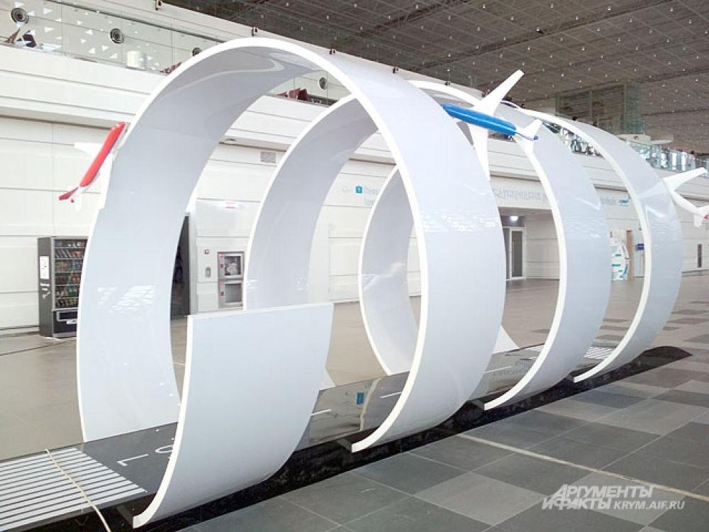 Аэропорт «Симферополь». Фотозона «Спираль времени».