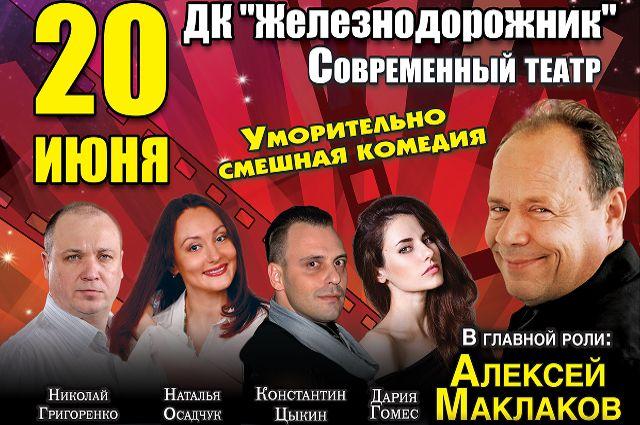 Тюменцев приглашают на невероятный спектакль «Любовник в стиле ретро»