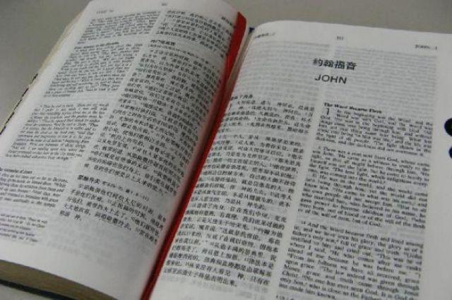Неблагая весть: в Китае ввели запрет на продажу Библии