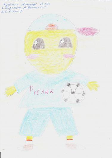 Куземин Александр, 10 лет, Георгиевск