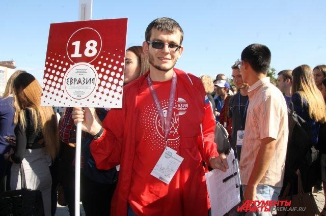 Волонтер Молодежного форума «Евразия».