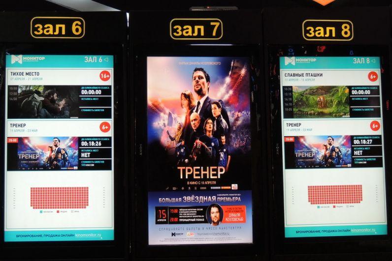Афиша спортивной экшн-драмы «Тренер» в кинотеатре «МОНИТОР СБС».