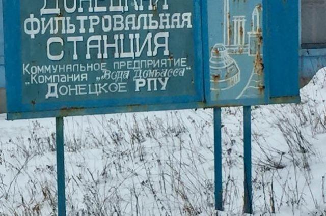 Донбасс остался без воды: Донецкая фильтровальная станция прекратила работу