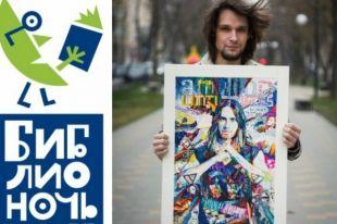 Акция «Библионочь 2018: Магия книги» пройдет в Донской государственной публичной библиотеке Ростова-на-Дону 21 апреля с 18 часов.