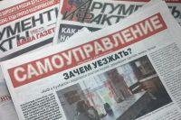 Старшеклассники в роли городских чиновников встретятся и с журналистами.