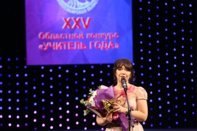ВНСО победительница конкурса «Учитель года» получила 200 тыс. руб.