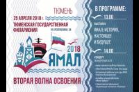 Проект был успешно реализован в Ямало-Ненецком автономном округе в феврале и марте 2018 года.