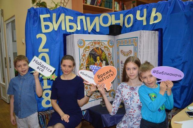 Тюменцы всех возрастов приняли участие в акции «Библионочь-2018»