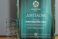 Уже пятая по счету церемония была организована при содействии правительства Нижегородской области и нижегородской Ассоциации промышленников и предпринимателей.