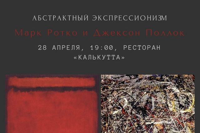 В Тюмени состоится арт-вечер, посвященный американской живописи
