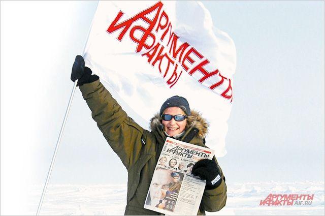 «АиФ» читают даже в Антарктиде.