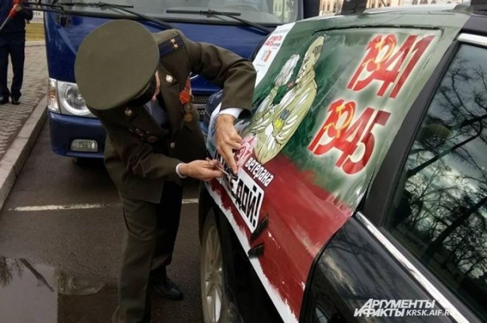 """Последние приготовления к автопробегу """"Поздравь ветерана с Победой!""""."""