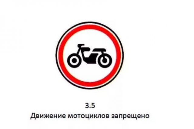 Дорожные знаки «Движение мотоциклов запрещено» появились наулице Салмышской вОренбурге