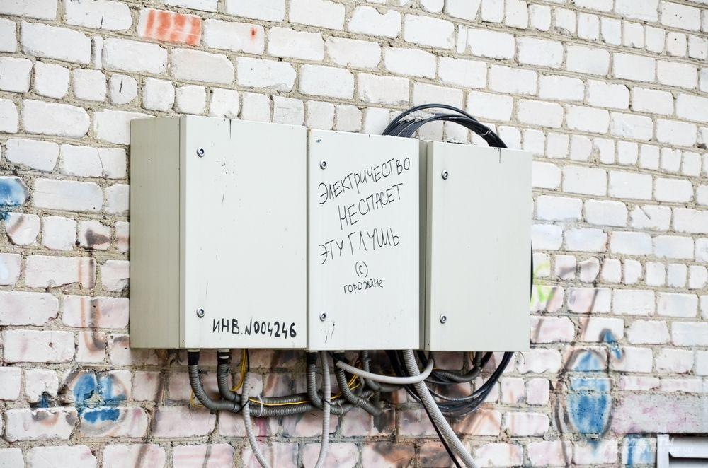 Электричество не спасет эту глушь. Горожане.