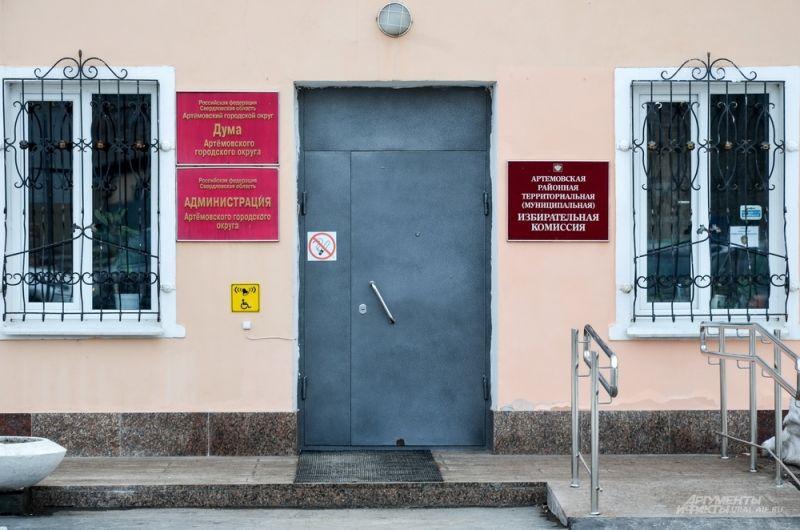 Администрация и дума Артемовского ГО плотно располагаются в одном здании.