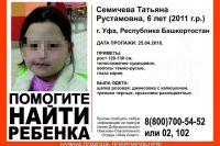 Таня Семичева нашлась живой и здоровой.