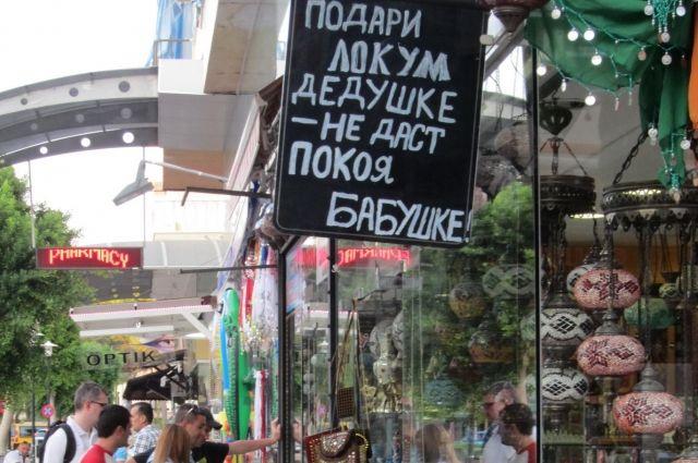Русский язык в Турции - второй туристический.