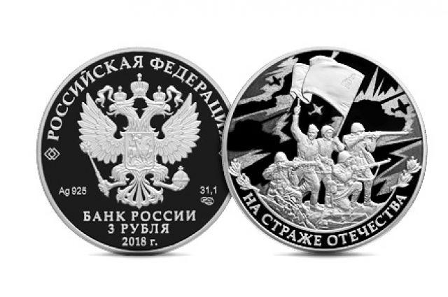Банк РФ выпустит монету «Настраже Отечества»