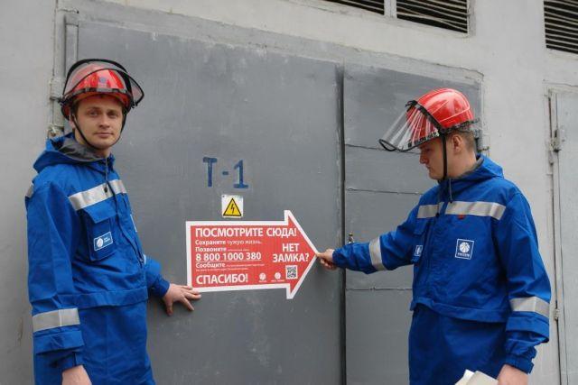 Энергетики напоминают:электричество может быть смертельно опасно
