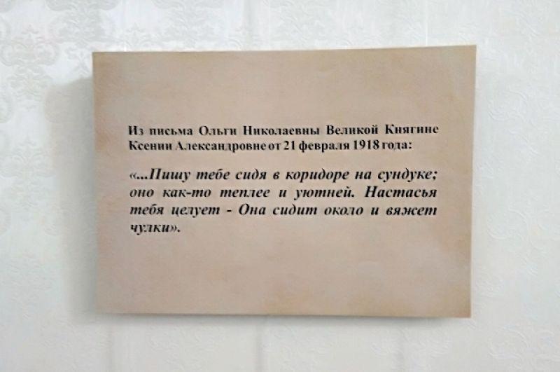 Из письма Ольги Николаевны Великой Княгине Ксении Александровне. «Музей семьи Императора Николая II», Тобольск