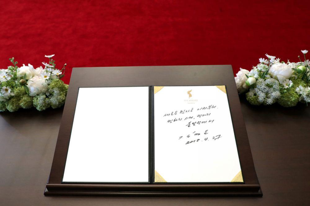Лидер Северной Кореи Ким Чен Ын сделал запись в гостевой книге Дома Мира: «С этого момента начинается новая история, новая эпоха мира».
