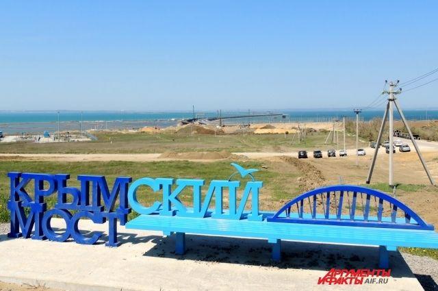 Вид на Крымский мост со смотровой площадки на таманском берегу.