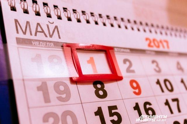 1 мая в Ижевске в течение всего дня будут отмечать День весны и труда.