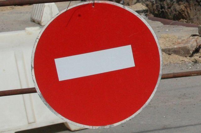 На двух улицах ограничивают движение.