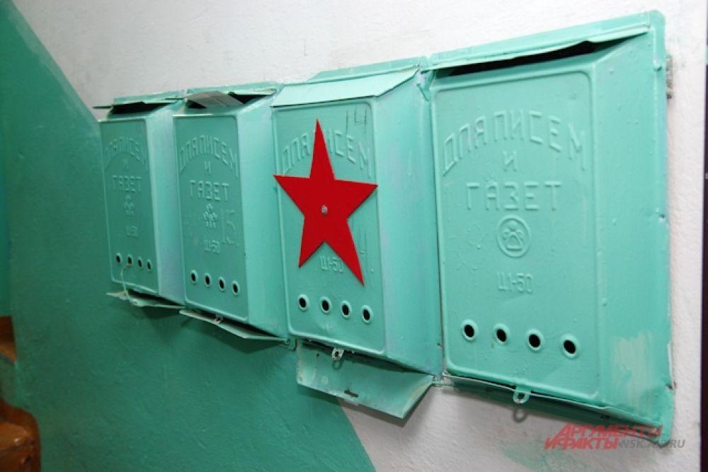 Знакомая красная звезда на почтовом ящике...