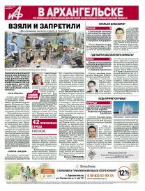 «АиФ в Архангельске» №18