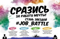 Тюменским студентам расскажут, как презентовать себя работодателю
