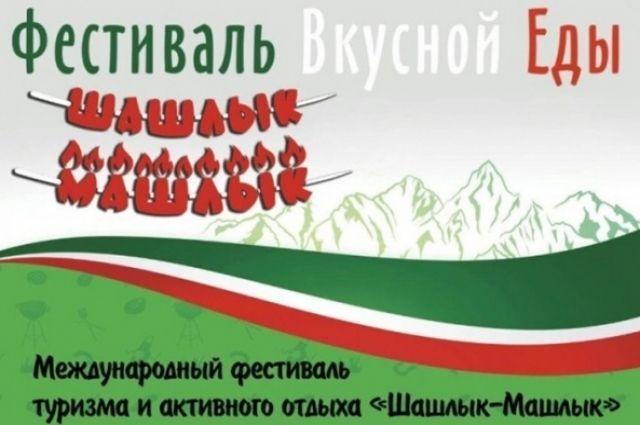 ВГрозном приготовят «Шашлык-Машлык»
