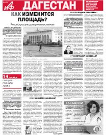 АиФ-Дагестан Как изменится площадь?