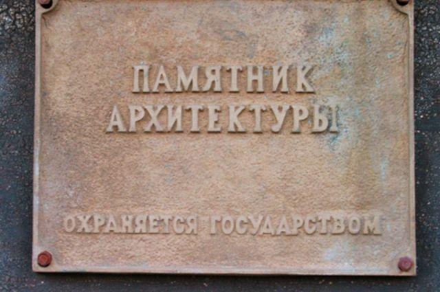 В Оренбурге 30 объектов культурного наследия хотят передать «частникам».