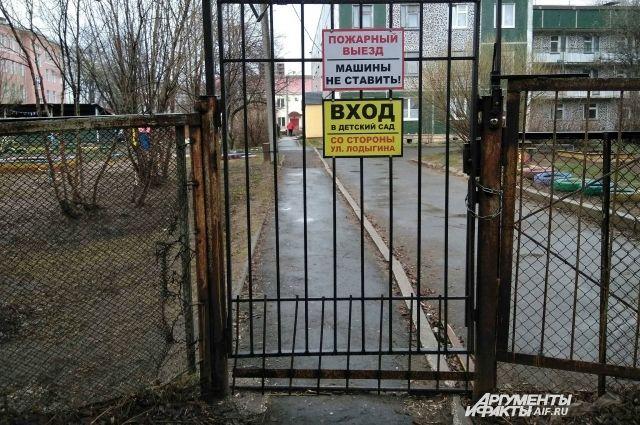 Калитку закрыли на замок и не открывают даже утром и вечером, когда родители приходят в садик.