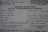 Личная карточка на подростка, эвакуированного без родителей из Витебской обл. в п.Халилово Чкаловской обл.