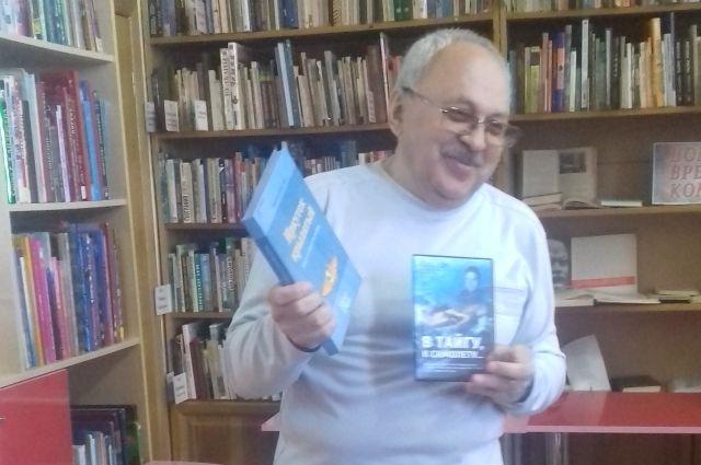 Михаил Денискин написал несколько книг о сибирской авиации, одна из них - «Иркутск крылатый».