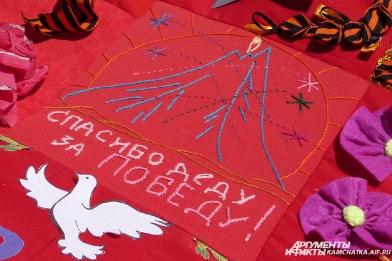 «Знамя Победы» сшито из множества лоскутов, оформленных руками камчатцев.